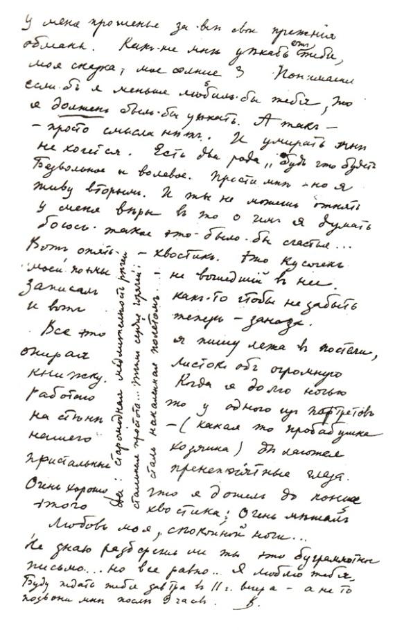 nabokov_vera_letter1923